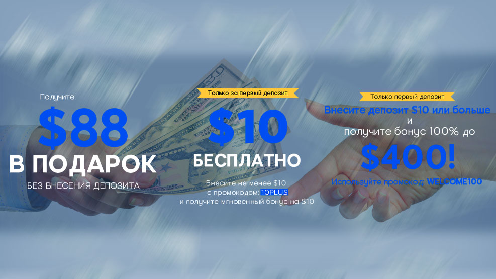 Бонусы от рума 888покер.