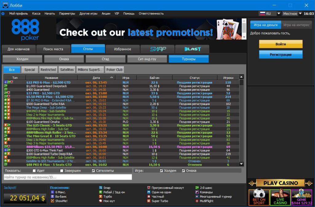 Разнообразие игр и турниров в руме 888покер.