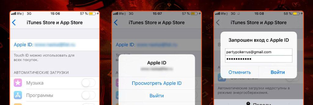 Настройка iPhone перед скачиванием и установкой мобильного приложения partypoker.