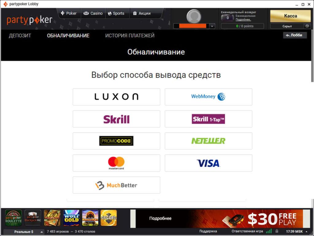 Обналичивание выигранных средств с аккаунта рума ПатиПокер.