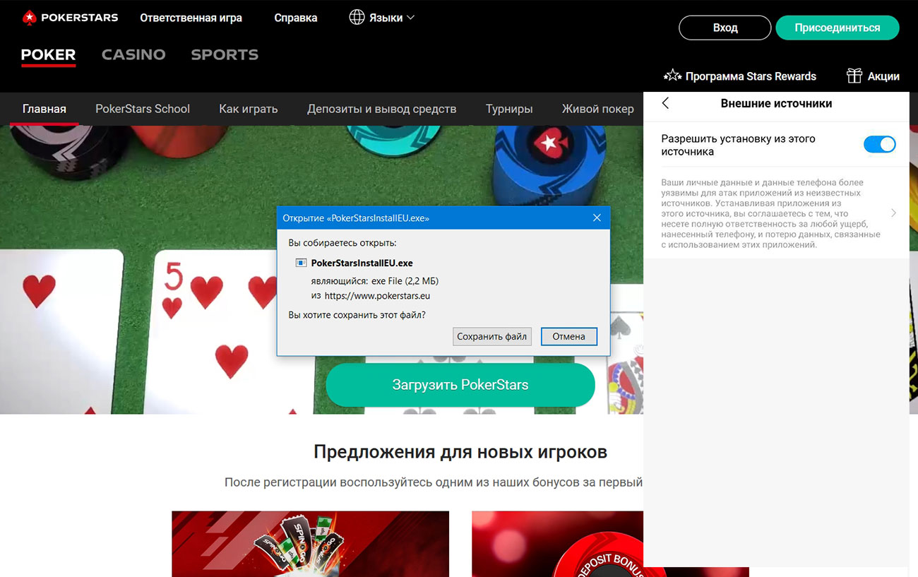 Скачивание клиента для игры с сайта рума ПокерСтарс.