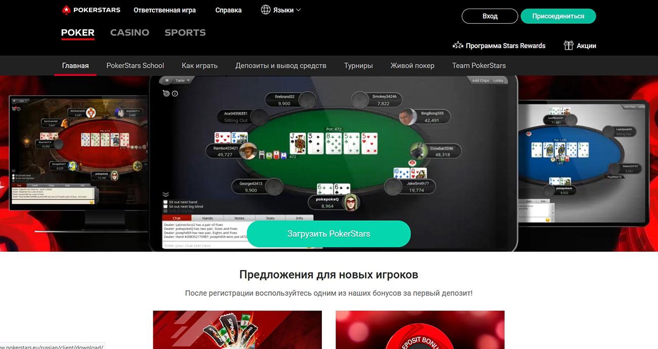 Официальный сайт ПокерСтарс.