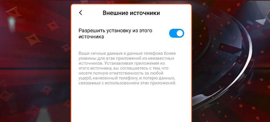 Разрешение в смартфоне установки приложений из неизвестных источников.